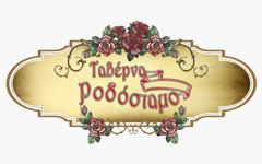 taverna-rodostamo-drama-citypedia-logo-001