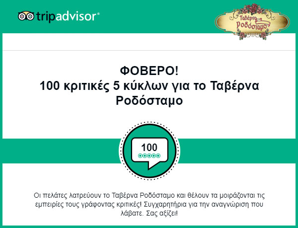 taverna-rodostamo-drama-citypedia-trip-advisor-001