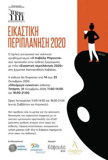 eikastiki_periplanisi_kavala_citypedia_2020