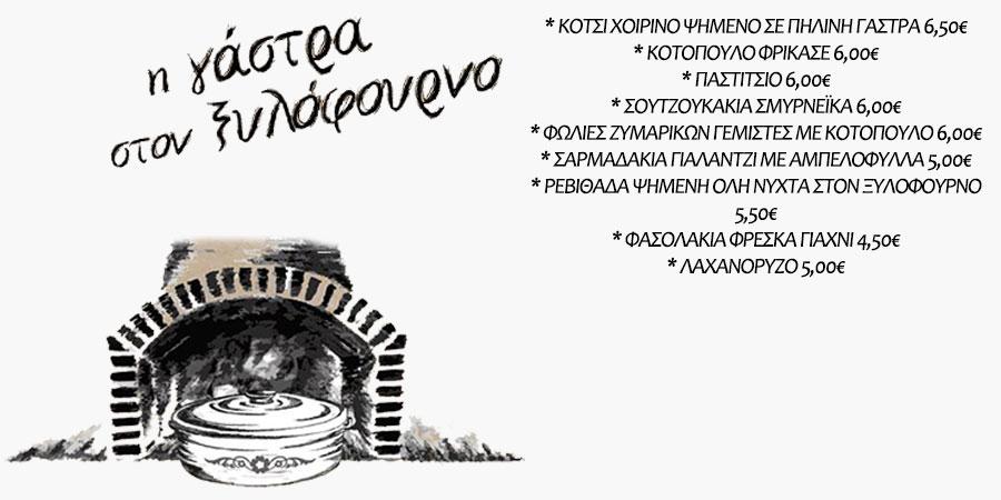gastra_ksilofourno_delivery_mageireuta_citypedia_menu-imeras-23-10-2020