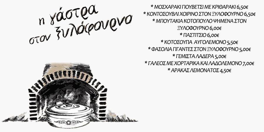 gastra_ksilofourno_delivery_mageireuta_citypedia_menu-imeras-30-11-2020