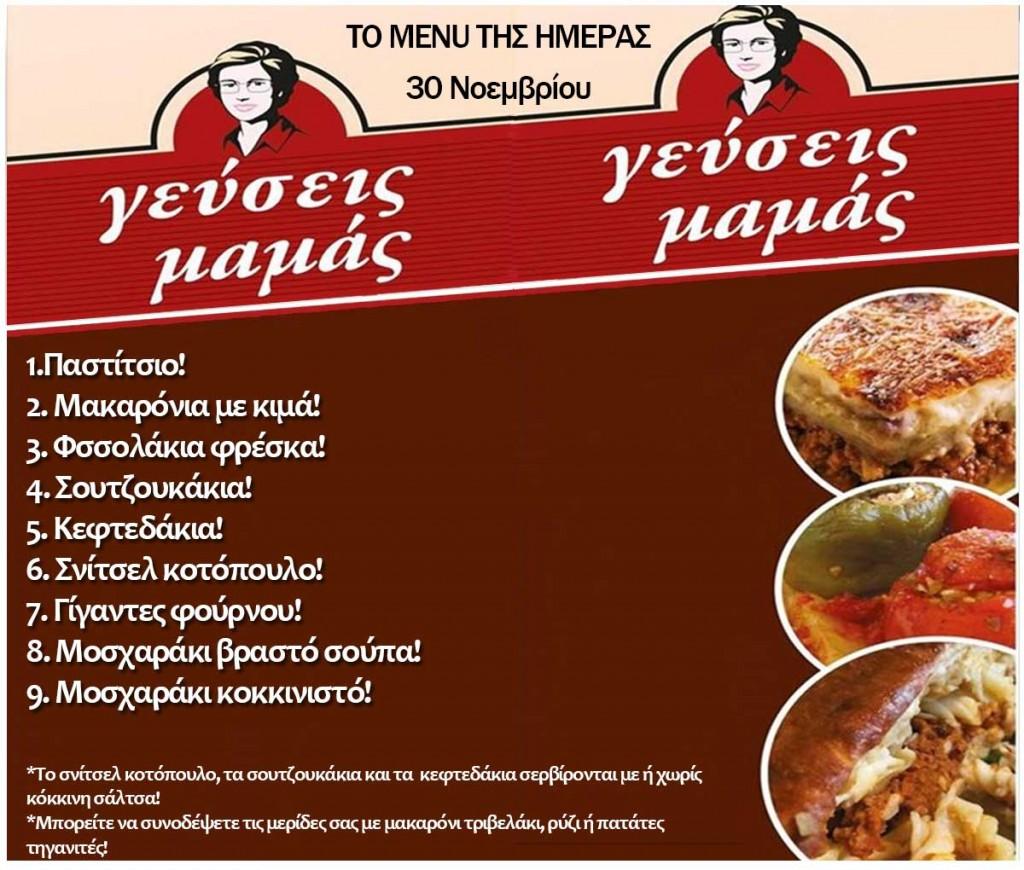 la_baguette_menu_imeras_kavala_citypedia_30-11-2020