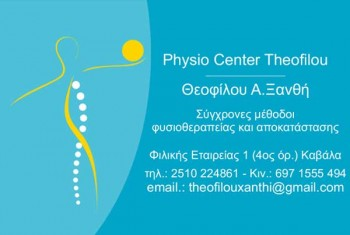 Physio Center Theofilou