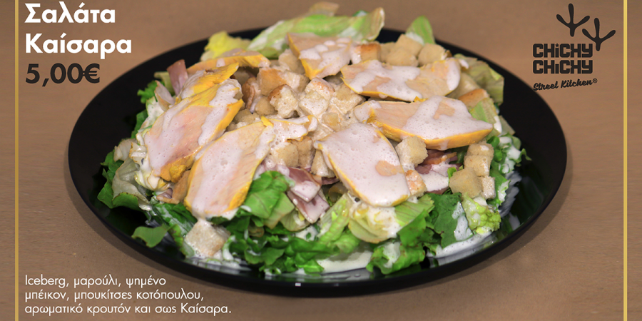 chicky-chicky-delivery-kavala-citypedia-ceasars-salad