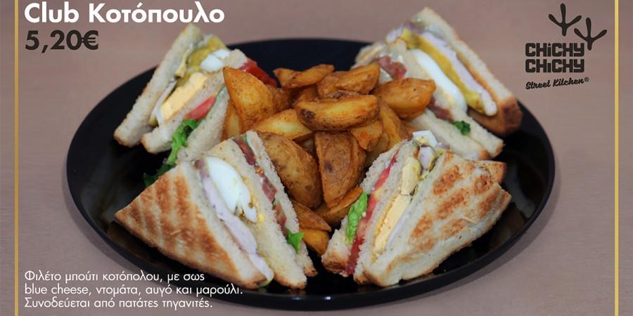 chicky-chicky-delivery-kavala-citypedia-club-sandwich