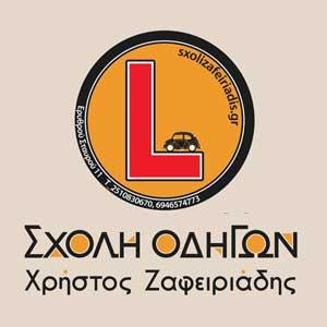 zafeiriadis-sxoli-odigon-kavala-citypedia-logo