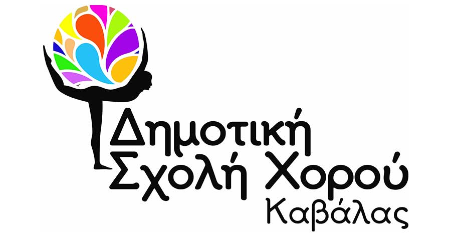 dimotiki-sxoli-xorou-kavalas-logo