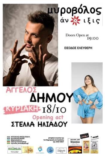 aggelos_dimou_myrovolos_kavala_citypedia_181020