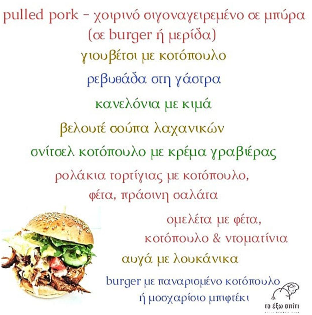 exo-spiti-menu-citypedia-kavala-23-10-2020