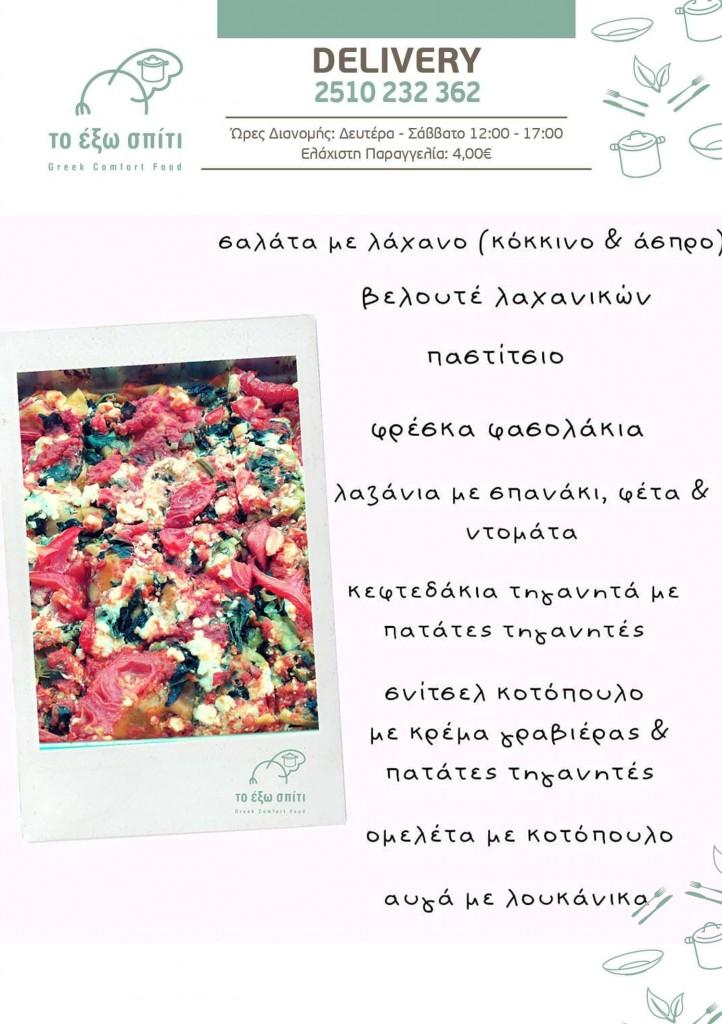 exo-spiti-menu-citypedia-kavala-30-11-2020
