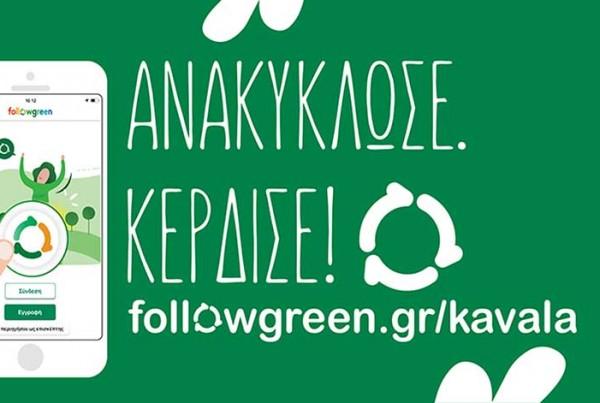 follow-green-anakyklosi-kavala