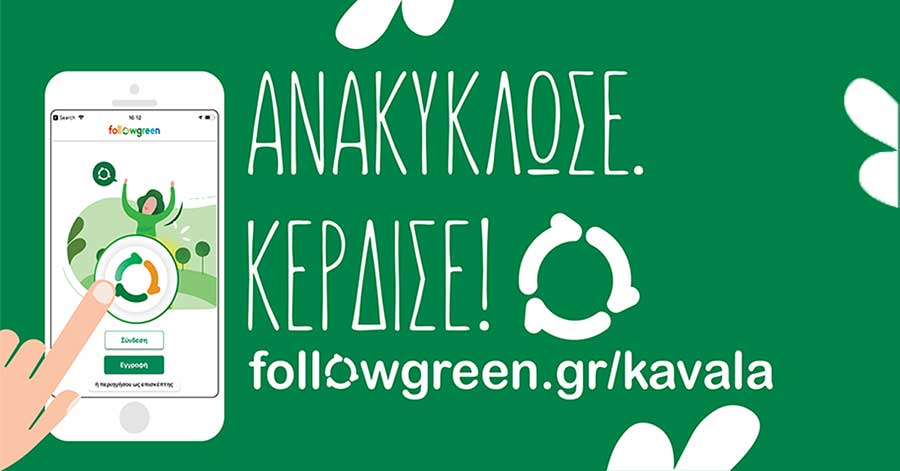 follow-green-anakyklosi-kavala