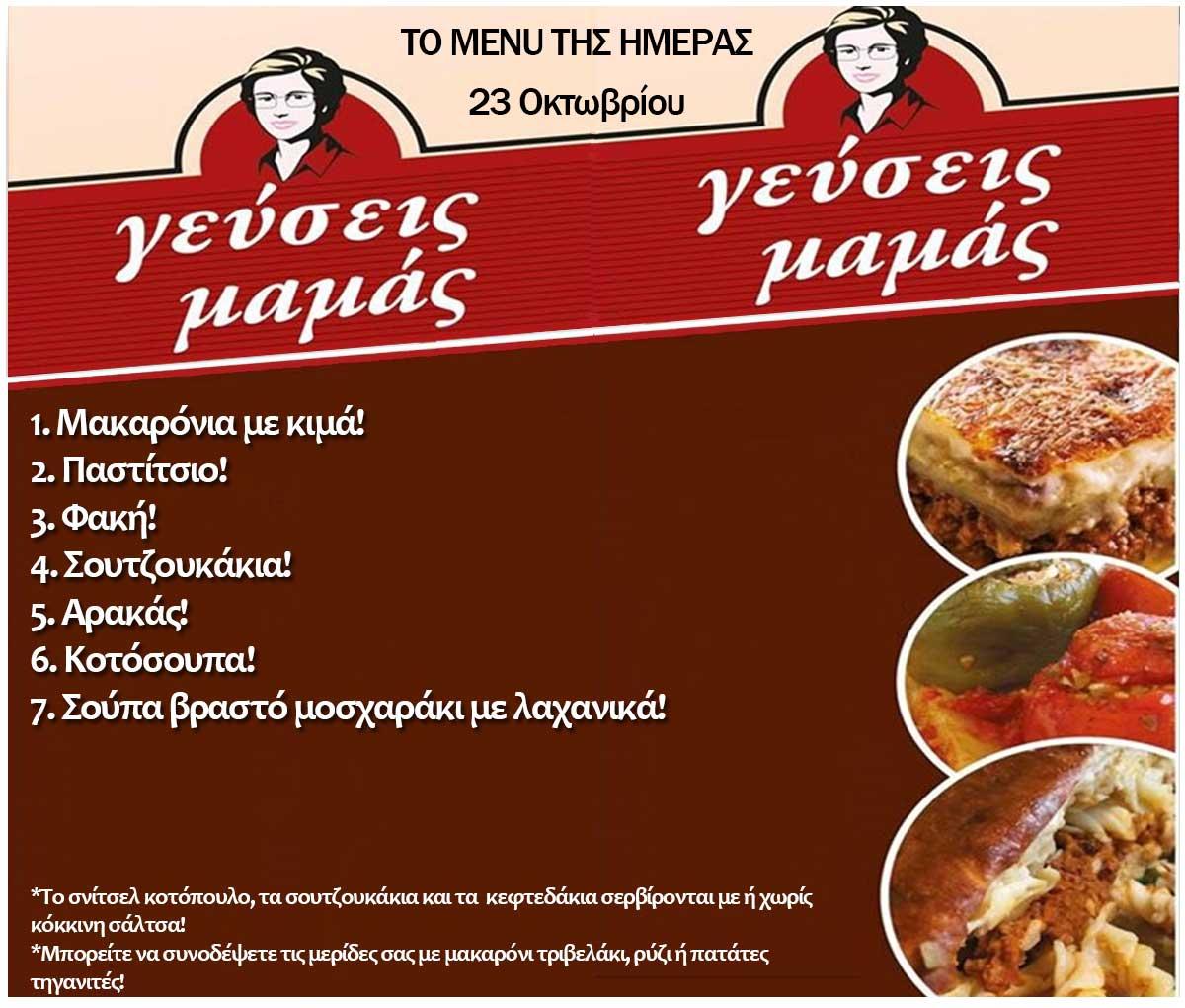 la_baguette_menu_imeras_kavala_citypedia_002
