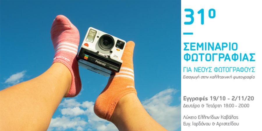 seminario-kallitexnikis-fotografias-kavala-citypedia