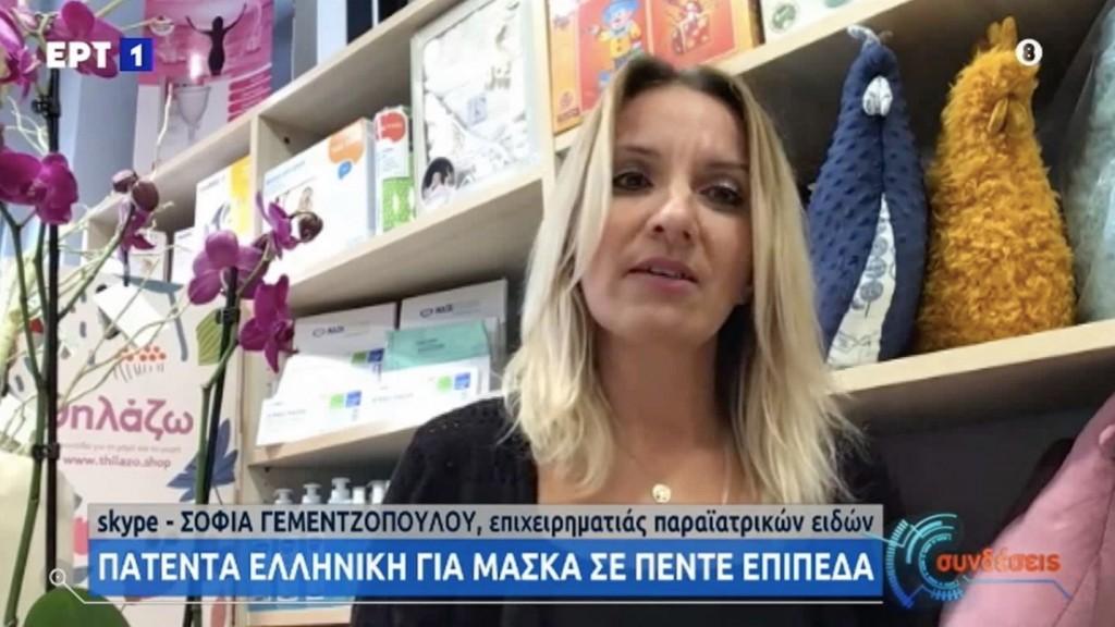sofia-gementzopoulou-kavala-mask-o-clock-ert-1