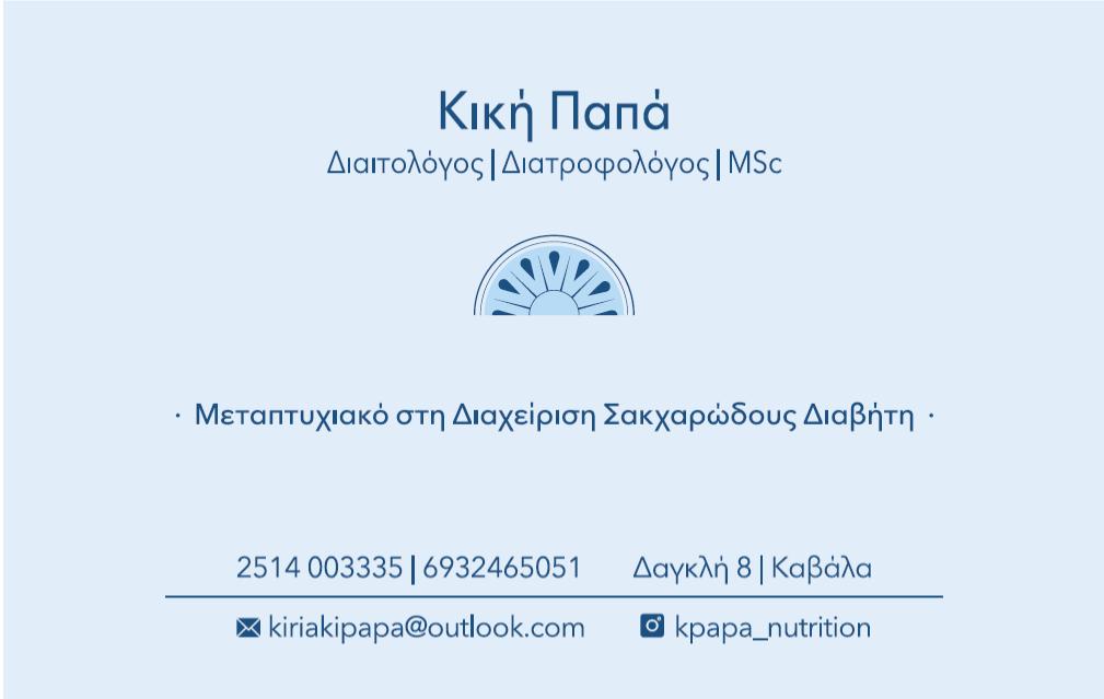kiki-papa-diatrofologos-kavala-stoixeia-epikoinonias