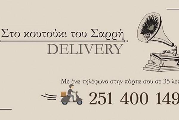 sto-koutouki-tou-sarri-delivery-kavala-citypedia