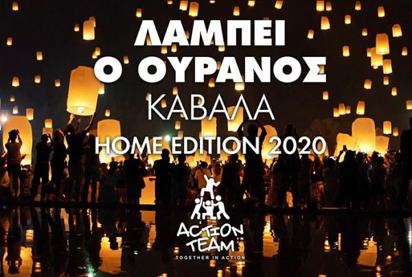 xristougenna-2020-stin-kavala-action-team-fanarakia